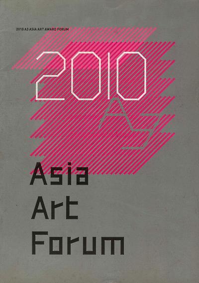 2010 A3 Asia Art Award Forum - Cover