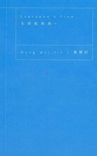 Wong Wai Yin: Everyone's Fine, 黃慧妍: 全部都有病