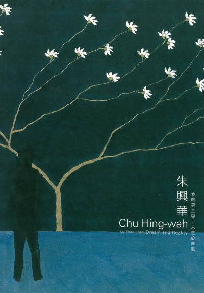 Chu Hing-wah - My Third Page: Dream and Reality