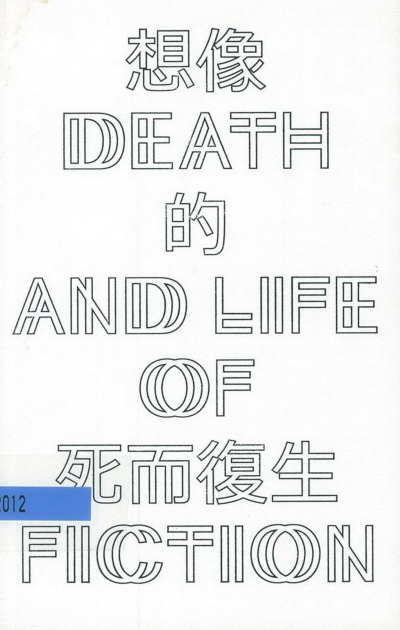 Death and Life of Fiction: Taipei Biennial 2012 (Chinese Guidebook) - Cover