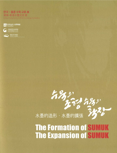 2019 Korea–Hong Kong Ink Painting Exhibition: The Formation of Sumuk and the Expansion of Sumuk