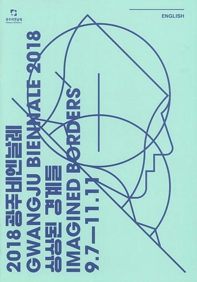 Gwangju Biennale 2018: Imagined Borders (English Version) - Cover