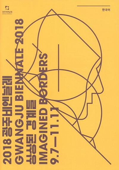 Gwangju Biennale 2018: Imagined Borders Exhibition Guide (Korean Version) - Cover