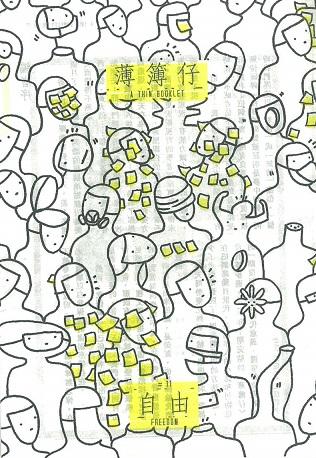 A Thin Booklet: #11 Freedom, 薄簿仔:#11 自由