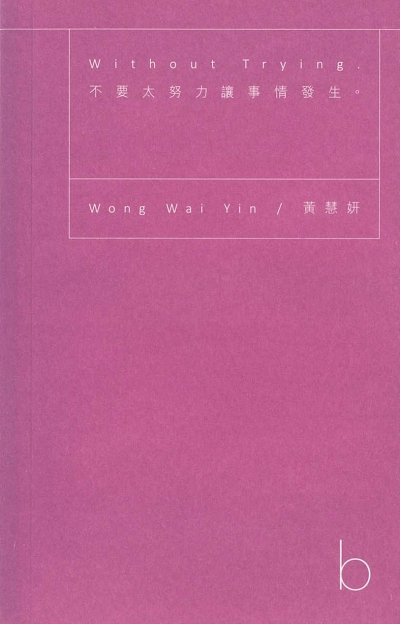 Image: Cover of <i>Without Trying</i>.