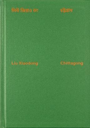 Liu Xiaodong: Chittagong
