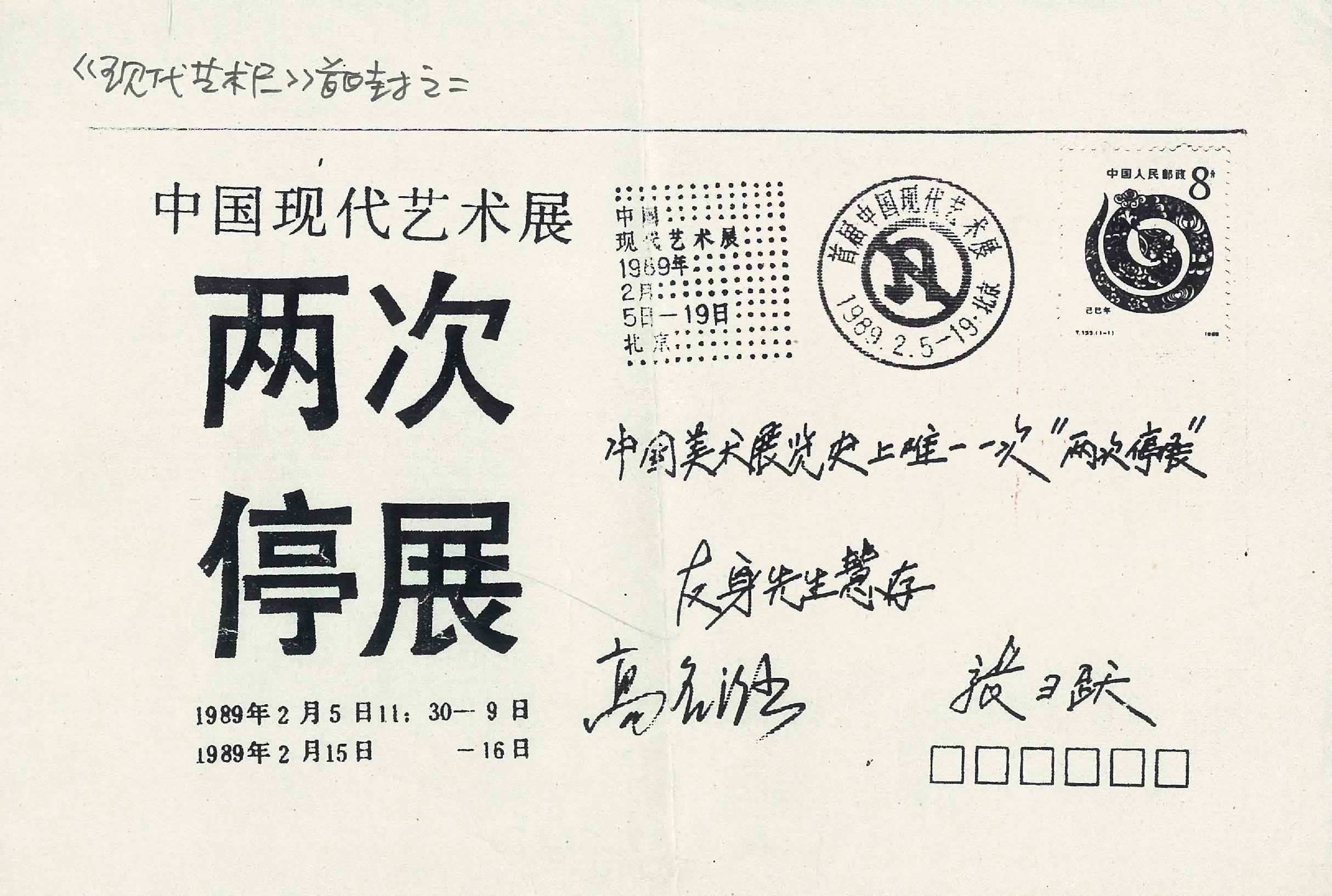 Commemorative Envelope of China/Avant-Garde Exhibition