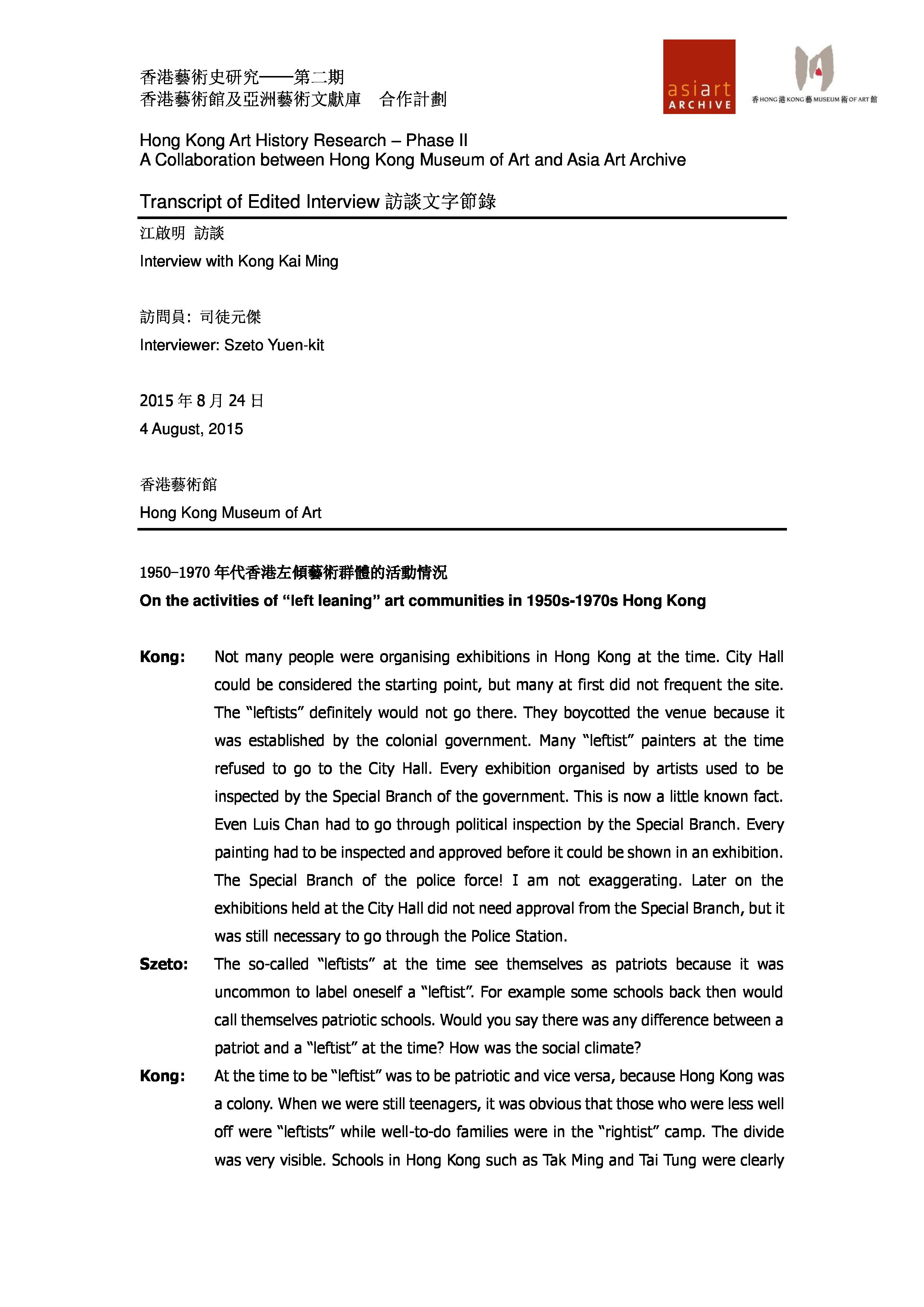 Interview: Kong Kai Ming — Transcript (English)