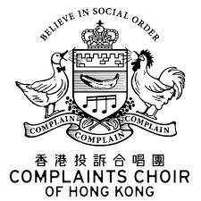 Complaints Choir of Hong Kong_Logo