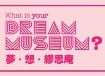 dream-museum