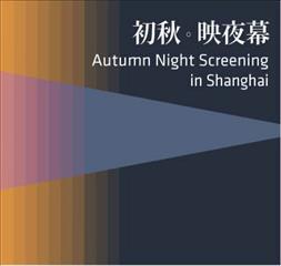 list_Autumn Night Screening in Shanghai