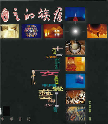 Image: Cover of <i>The Free Tribe: 10 Women Visual Artists in Hong Kong</i>.