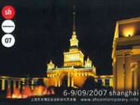 Shanghai Contemporary Art Fair, Shanghai Exhibition Centre by night.