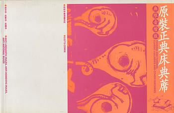 圖片︰《莉莉漫畫系列:原裝正典床典蓆-無限音階版》封面。