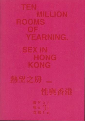 圖片︰《熱望之房────性與香港》展覽圖錄封面。