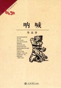 Image: Cover of <i>Call to Arms</i> by Lu Xun.