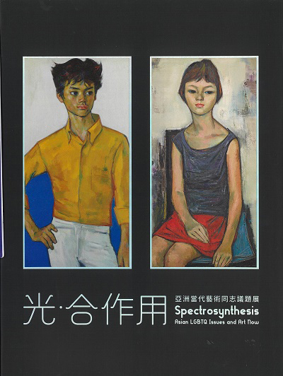 Image: Exhibition catalogue for <i>Spectrosynthesis: Asian LGBTQ Issues and Art Now</i>.