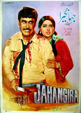 Cinema Poster for Jahagira, artist: S Khan, Karachi. Image: courtesy Durriya Kazi