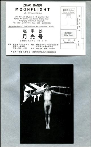 趙半狄,《月光號》,1994年