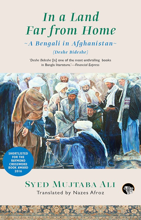 Image: Cover of <i>In a Land Far from Home: A Bengali in Afghanistan</i> by Syed Mujtaba Ali.