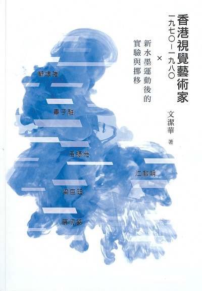 Image: Cover of <i>Hong Kong Visual Artists 1970-1980: Experiments and Shifts After the New Ink Movement</i>.