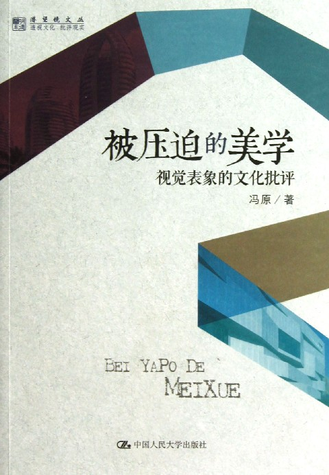 Image: Cover of <i>Oppressed Aesthetics: Visual Representation of Cultural Criticism</i> by Feng Yuan.