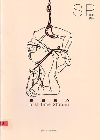 圖片︰《小彭冊一:繩縛初心》封面。