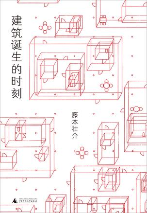 Image: Cover of <i>The Moment when Architecture Comes to Life</i> by Sou Fujimoto.