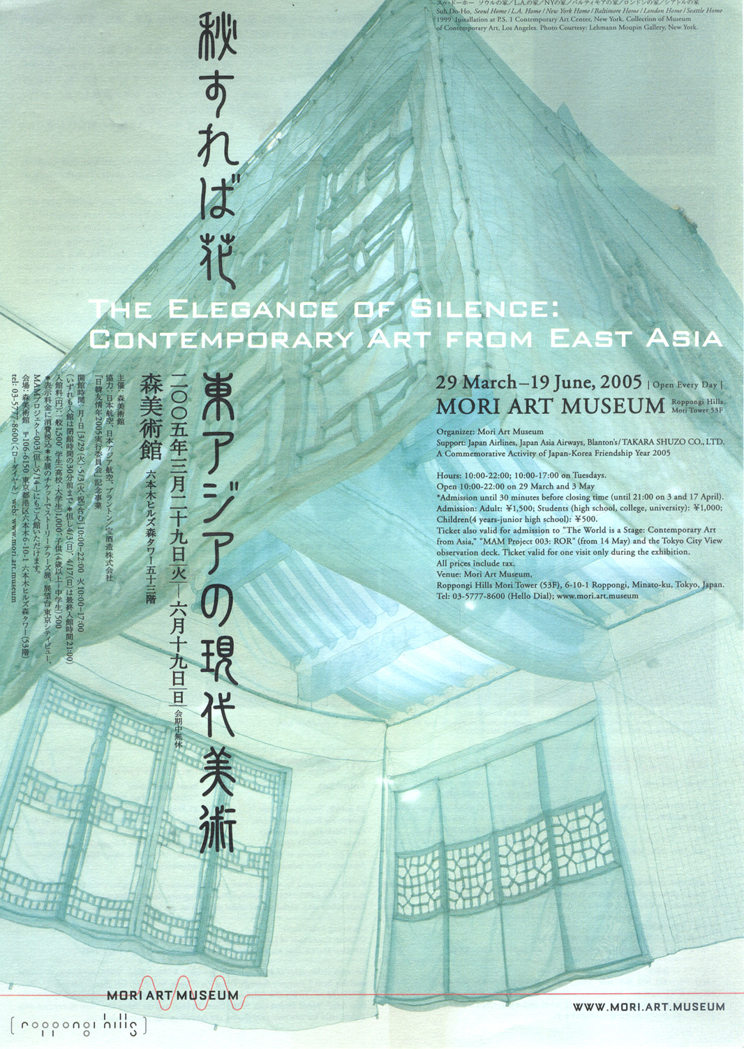 The Elegance of Silence: Contemporary Art From East Asia