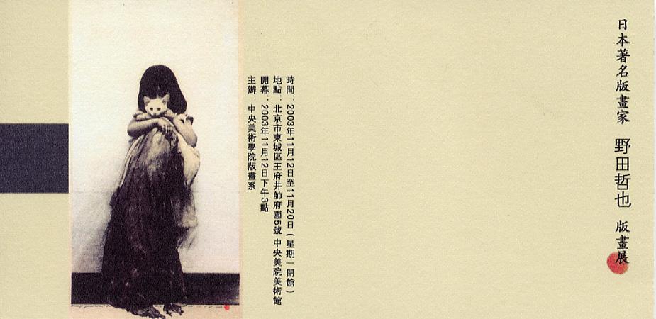 (Exhibition of Prints by Tetsuya Noda)