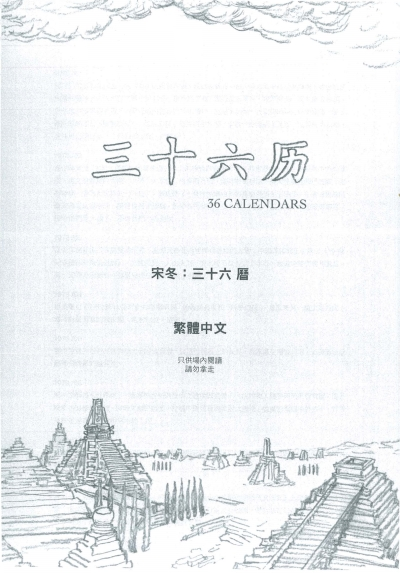 Song Dong: 36 Calendars (Traditional Chinese Version)