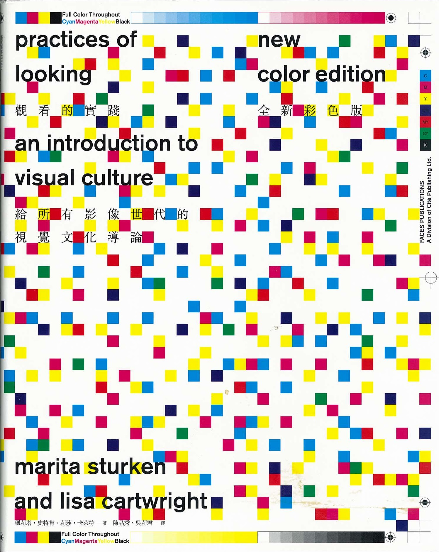 the practices of looking an introduction to visual culture Practices of looking : an introduction to visual culture by marita sturken | books, textbooks, education | ebay.