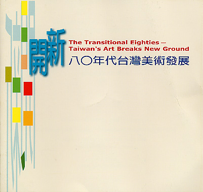 The Transitional Eighties - Taiwan's Art Breaks New Ground
