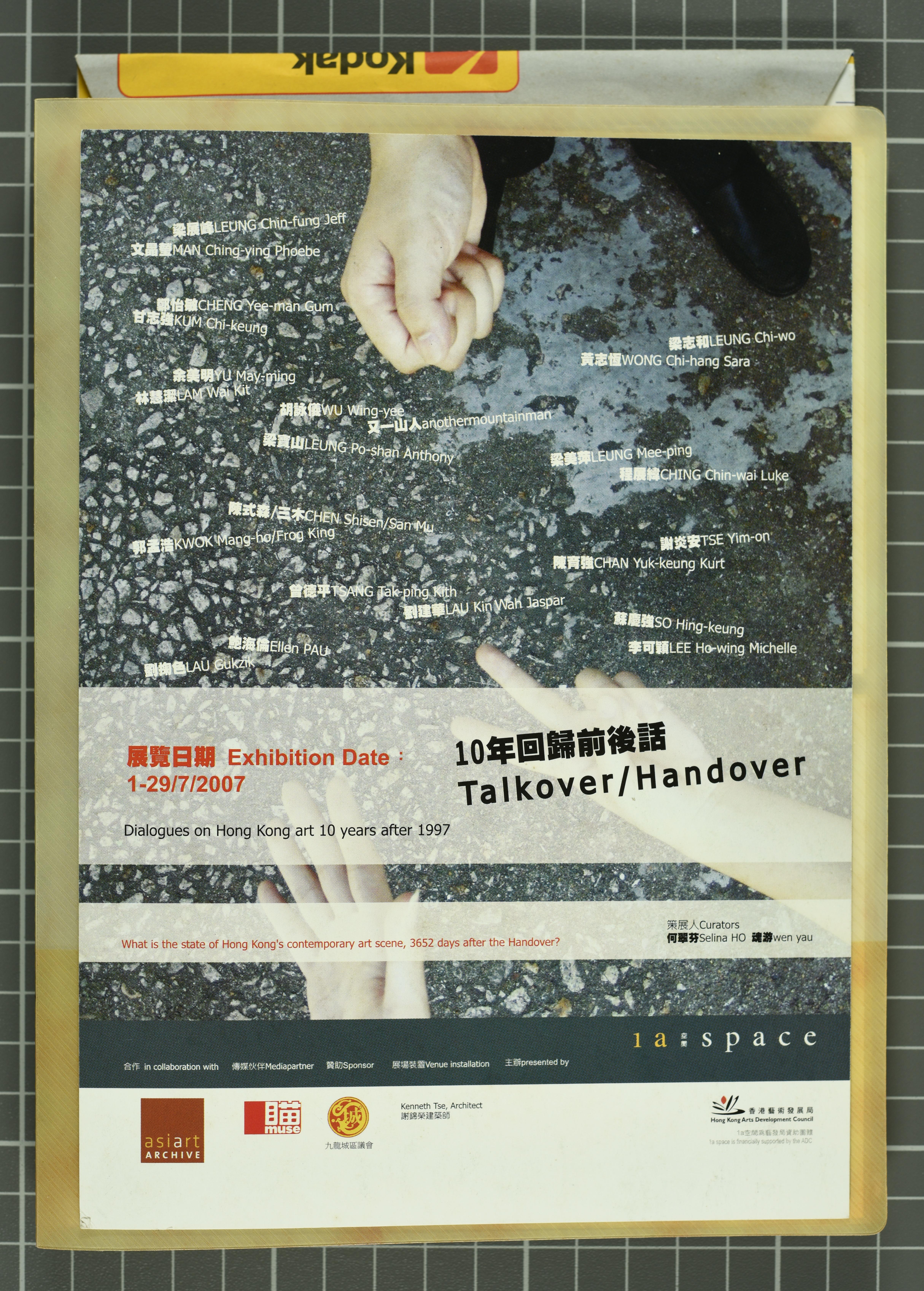 Talkover/Handover 2007