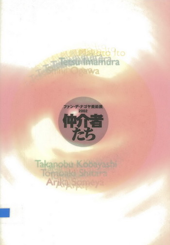 Fan de Nagoya Art Exhibition 2002: Mediators - Cover