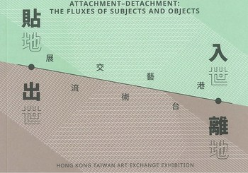 Attachment-Detachment: The Fluxes of Subjects and Objects — Hong Kong Taiwan Art Exchange Exhibition, 入世・離地/貼地・出世 — 港台藝術交流展