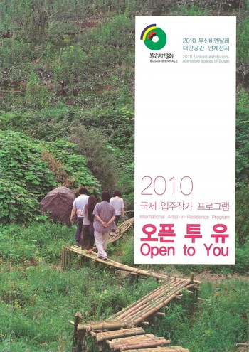 2010 Openspace bae International artist-in-residence program OPEN TO YOU, 2010