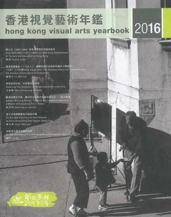 Hong Kong Visual Arts Yearbook 2016 - Cover