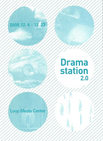 Drama Station 2.0