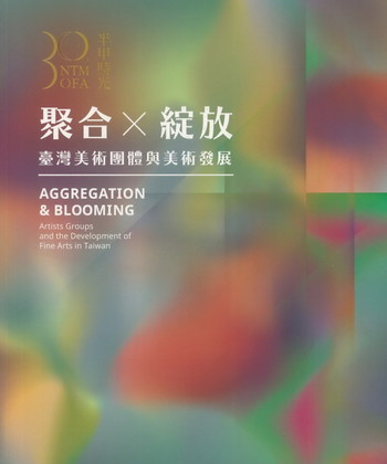 Aggregation & Blooming: Artists Groups and the Development of Fine Arts in Taiwan - Cover1