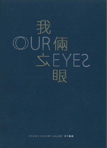 Our Eyes, 我倆之眼