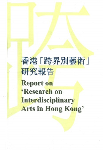 Report on 'Research on Interdisciplinary Arts in Hong Kong'