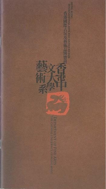 Hong Kong International Arts and Antiques Fair: Department of Fine Arts, The Chinese University of Hong Kong
