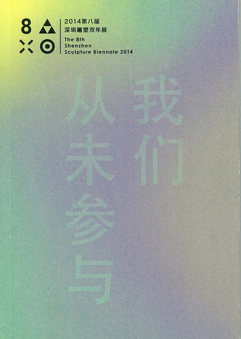 The 8th Shenzhen Sculpture Biennale 2014: We Have Never Participated - Exhibition Guide