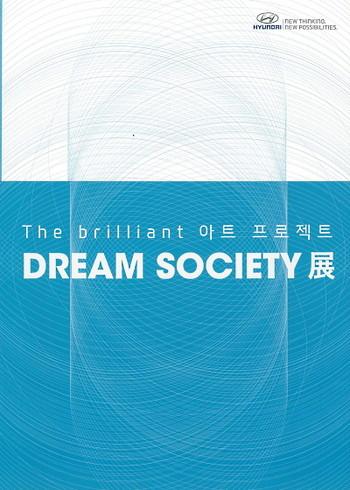 The Brilliant Art Project—Dream Society - Cover