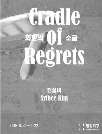 Cradle of Regrets, 회한의 소굴