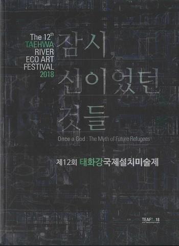 The 12th Taehwa River Eco Art Festival 2018 — Once A God: The Myth of Future Refugees, 제 12 회 태화강 국제설치미술제: 잠시, 신이었던 것들