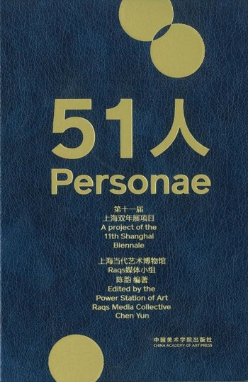 51 Personae: A Project of the 11th Shanghai Biennale