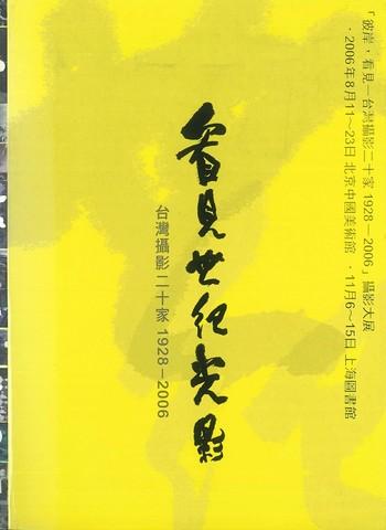 20 Taiwanese Photographers: 1928-2006, 看見世紀光影:台灣攝影二十家1928-2006