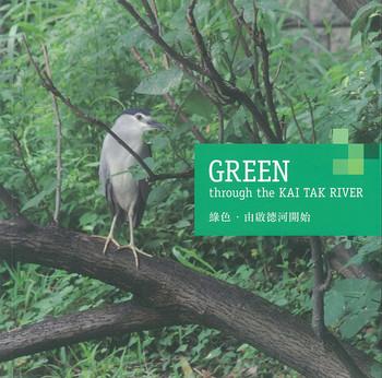 GREEN—through the Kai Tak River